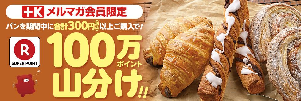 サークルKサンクスのパン購入で100万ポイント山分け!キャンペーン