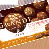 チョコボールグランデ発売!大人の金・銀のカンヅメプレゼントキャンペーン|森永製菓