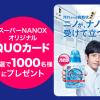 ニノ × スーパーNANOXで受けて立とう!キャンペーン|トップ ライオン