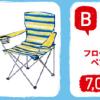 Lipton リプトン おしゃべり SUMMER CAMPAIGN【その場で1万名様に当たる!】