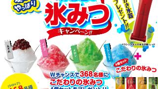 総計468名様に当たる!夏はやっぱり井村屋の氷みつキャンペーン|井村屋