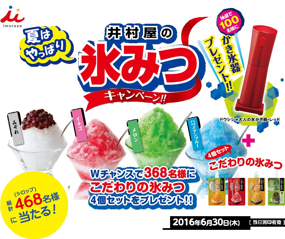 井村屋 夏はやっぱり井村屋の氷みつキャンペーン