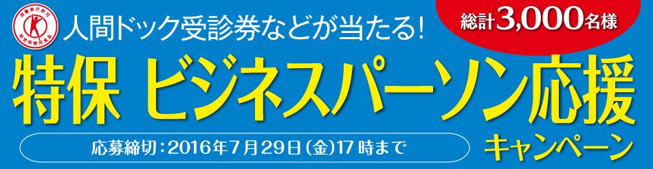 伊藤園 特保 ビジネスパーソン応援キャンペーン