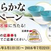 小岩井なめらかな朝食キャンペーン 合計330名様に当たる!