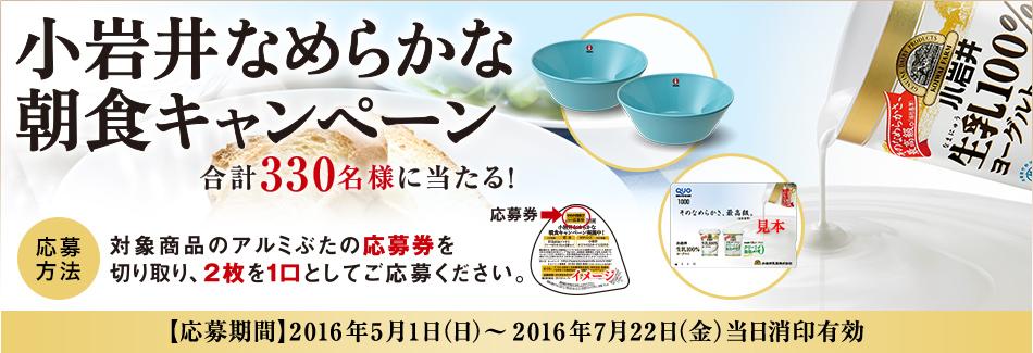小岩井なめらかな朝食キャンペーン