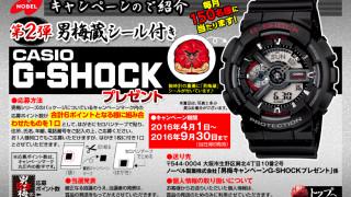 男梅蔵シール付き CASIO G-SHOCK プレゼントキャンペーン|ノーベル製菓