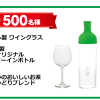伊藤園「水出し緑茶」を楽しむ ティーセットプレゼント キャンペーン