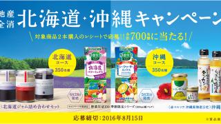 カゴメ 野菜生活100 地域全消 北海道・沖縄キャンペーン