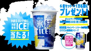 キリン 氷結専用ICE BOXが1万名様に当たる!キャンペーン