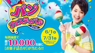 ヤマザキ 夏のパンフェスティバル2016 総計1万名様に当たる!|山崎製パン