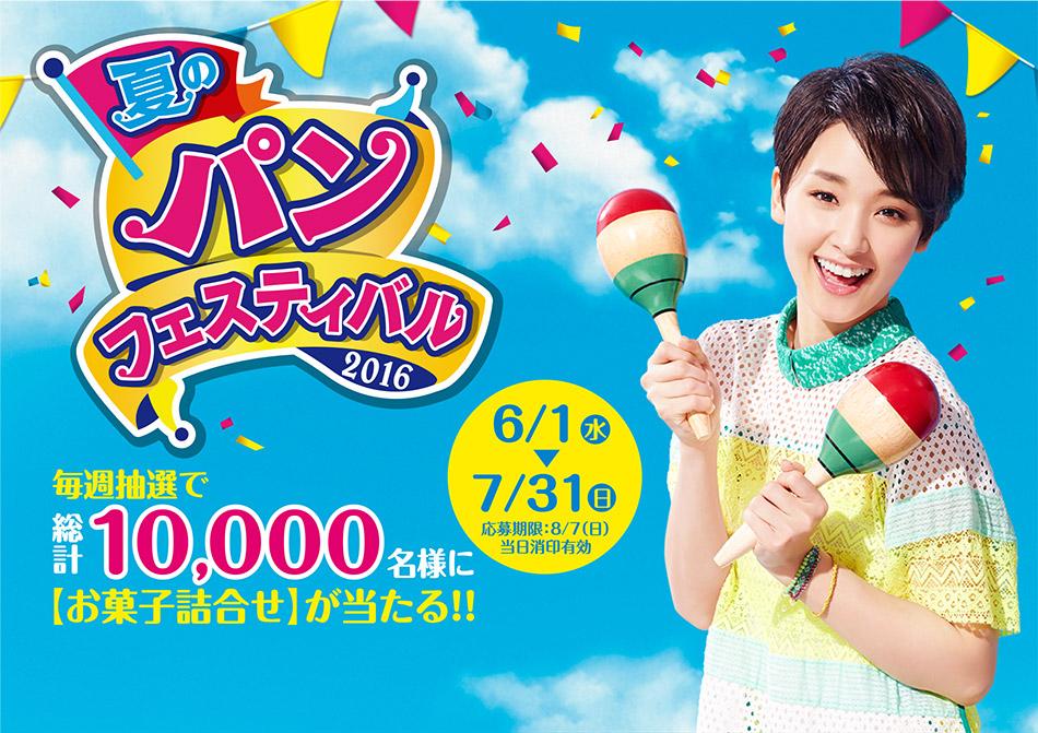 ヤマザキ 2016 夏のパンフェスティバル