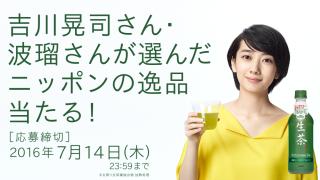 キリン 生茶 吉川晃司さん・波瑠さんが選んだ「ニッポンの逸品当たる!」キャンペーン