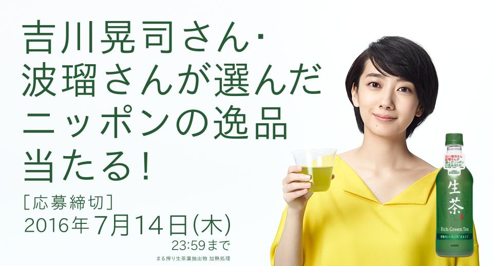 吉川晃司さん・波瑠さんが選んだ「ニッポンの逸品当たる!」キャンペーン