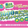 奥様うれしい!5,000円おこづかいプレゼントキャンペーン 第16弾|明治