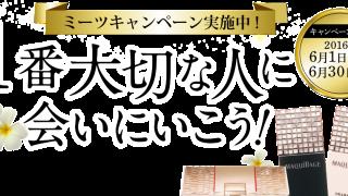マキアージュ ミーツキャンペーン【1,018名様に当たる!】|資生堂