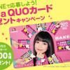 BAKEオリジナル miwa QUOカードプレゼントキャンペーン|森永製菓