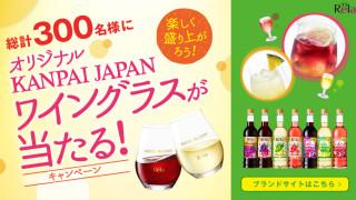 オリジナルKANPAI JAPANワイングラスが当たる!キャンペーン|アサヒビール