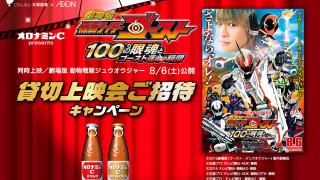 オロナミンC presents 劇場版 仮面ライダーゴースト貸切上映会キャンペーン|イオン