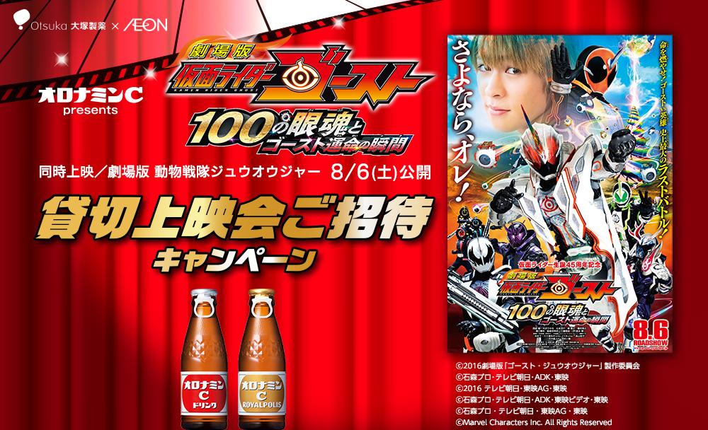 オロナミンC presents 劇場版 仮面ライダーゴースト貸切上映会キャンペーン