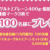 カスピ海ヨーグルト  買って当たる!「北海道味覚体験」プレゼントキャンペーン|フジッコ