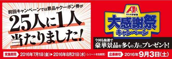 クスリのアオキ 大感謝祭キャンペーン!