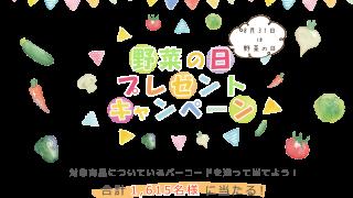 サラダクラブ 野菜の日プレゼントキャンペーン【1615名様に当たる!】