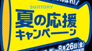 サントリー ドラえもん・松岡修造 夏の応援キャンペーン!総計4,000名様に当たる!