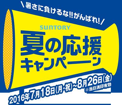 サントリー ドラえもん・松岡修造 夏の応援キャンペーン!