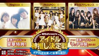 ポテリッチ presents アイドル神推し決定戦!優勝アイドルとのリッチ体験が当たる!|カルビー