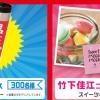 丸大食品 夏のニッポン!全力応援キャンペーン