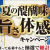 伊藤ハム 夏の醍醐味 旨さ体感キャンペーン