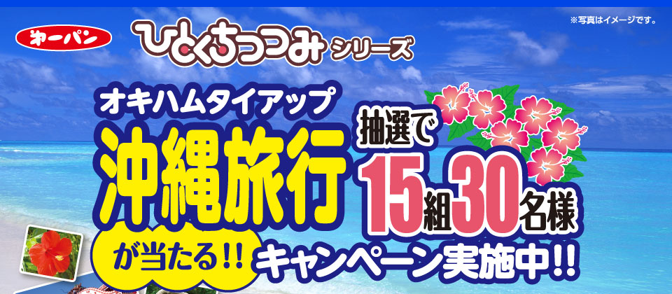 第一パン&オキハム タイアップ企画 ひとくちつつみで沖縄へ行こう!キャンペーン
