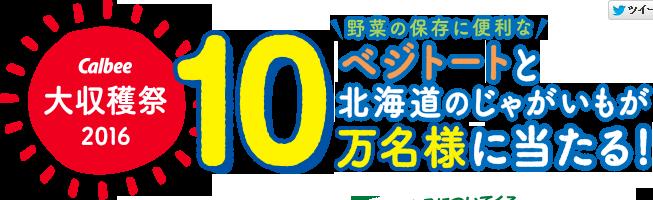 カルビー 大収穫祭2016 10万名様に当たる!