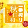 キリン 秋日和「一番搾り いろいろ色めくグラスセット」絶対もらえるキャンペーン