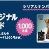 志村けんの氷結オリジナルQUOカードが1,000名様に当たる!コンビニ限定 氷結®ストロング ミックスパンチキャンペーン