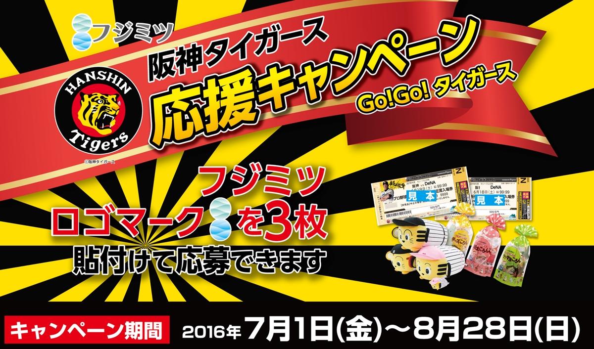 フジミツ 阪神タイガース応援キャンペーン
