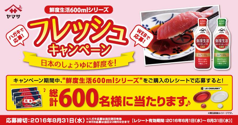 ヤマサ醤油 生活鮮度600mlシリーズ フレッシュキャンペーン