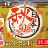 お~いお茶 総計1万名様にプレゼント「日本の秋旬」を食べよう!キャンペーン