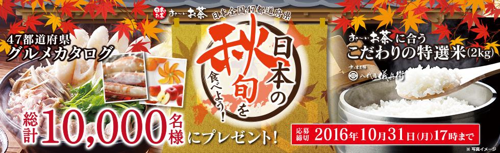 伊藤園 日本全国47都道府県の「日本の秋旬」を食べよう!キャンペーン