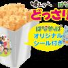 味しらべ×はなかっぱ どっさり缶プレゼントキャンペーン【味しらべ 37周年】