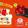 東ハト キャラメルコーン45周年 Sweetsキャンペーン!総計4,500名様に当たる!