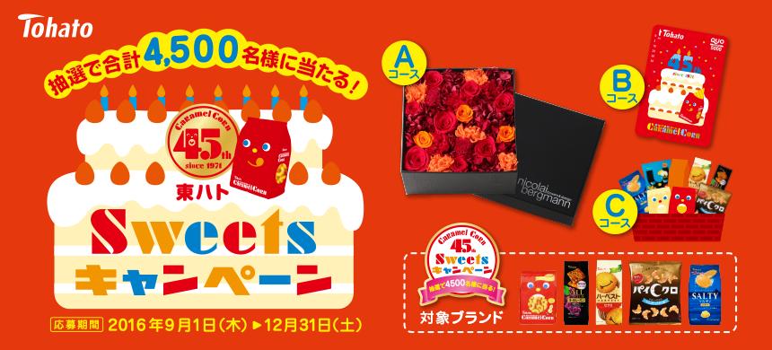 東ハト キャラメルコーン45周年 Sweetsキャンペーン