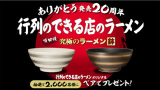 行列のできる店のラーメン 究極のラーメン鉢プレゼントキャンペーン|日清食品チルド