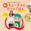 秋のキューちゃんカフェごはんキャンペーン!合計1,500名様にプレゼント!|東海漬物