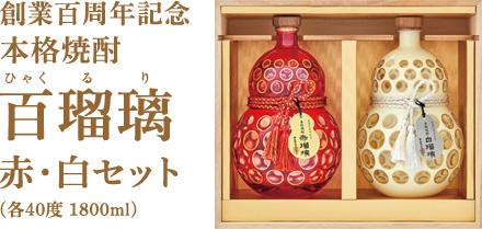 9月1日~応募受付開始!霧島酒造100周年感謝キャンペーン