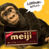 meiji おれ、ゴリラ。ぬいぐるみプレゼントキャンペーン