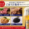 サントリー プレモル ご褒美食卓キャンペーン!