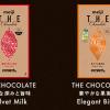 世界が認めた明治ザ・チョコレートキャンペーン 第1弾|meiji