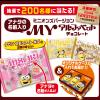 ミニオンズ MYアルファベットチョコレートプレゼントキャンペーン|名糖産業