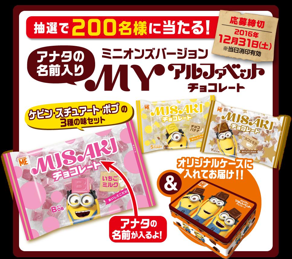ミニオンズ MYアルファベットチョコレートキャンペーン